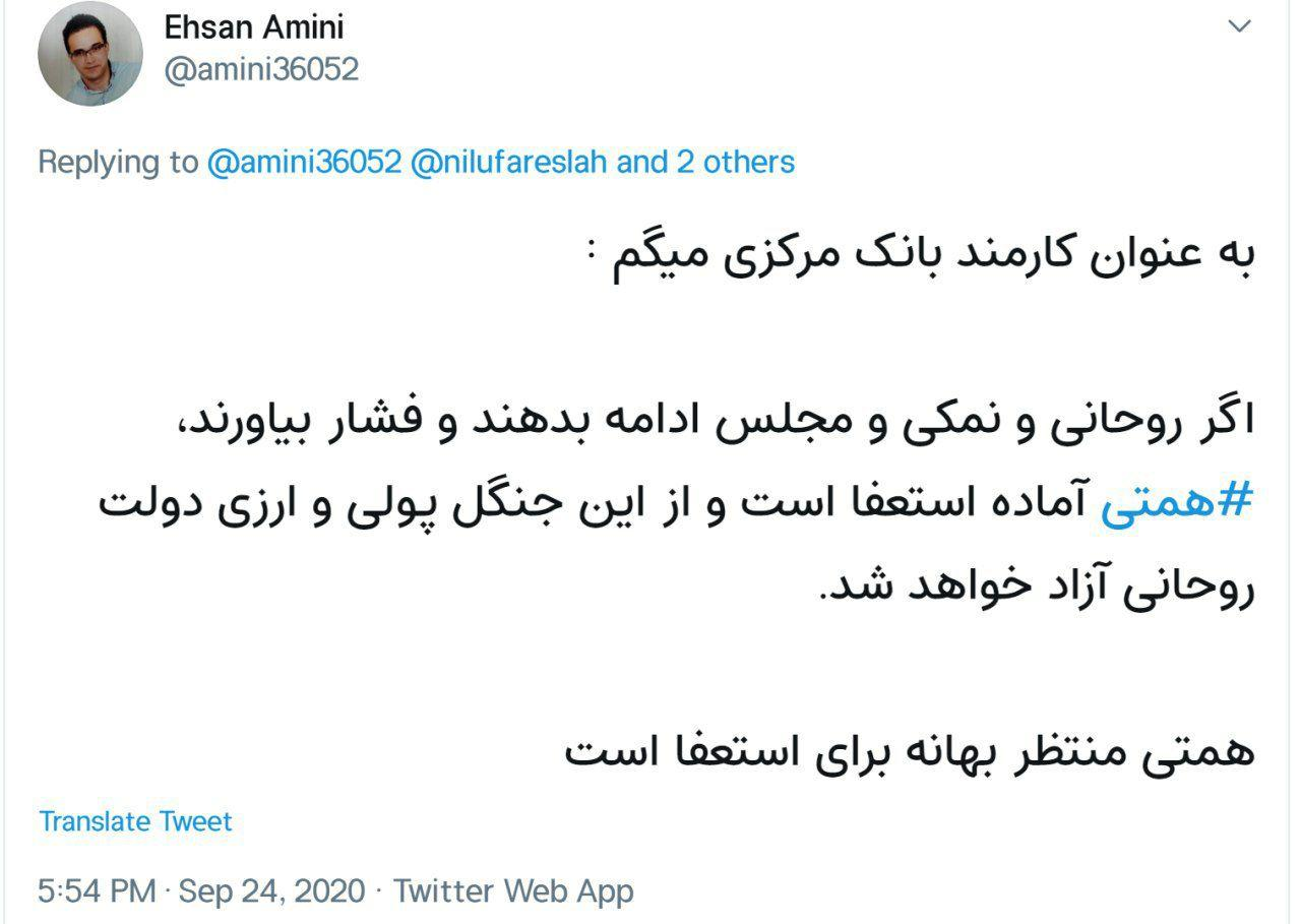 همتی منتظر بهانه برای استعفا ؟ بانک مرکزی _ روحانی _ پولی و ارزی دولت روحانی
