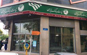 (فیلم|پست تخلفات بانک وزارت ارتباطات