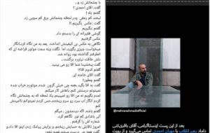 (پست اینستاگرامی مهران احمدی درباره حرف دل یک پیرمرد با رهبرانقلاب