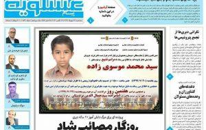 آگهی ترحیم محمد دانش آموز ۱۱ ساله در صفحه اول روزنامه