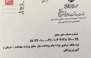شماره حساب وزارت بهداشت برای واریز جرایم کرونایی اعلام شد!