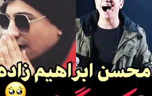 محسن ابراهیم زاده کرونا گرفت+فیلم کنسرت
