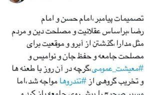 توییت جالب محسن هاشمی رفسنجانی