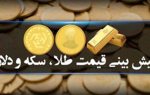 (الاکلنگ افزایش قیمت طلا و سکه در مقابل ریزش بورس 6 آبان/پیش بینی 7آبان