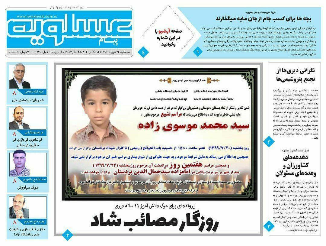 آگهی ترحیم محمد دانش آموز ۱۱ ساله _ دانش آموز اهل بندر دیّر خودکش
