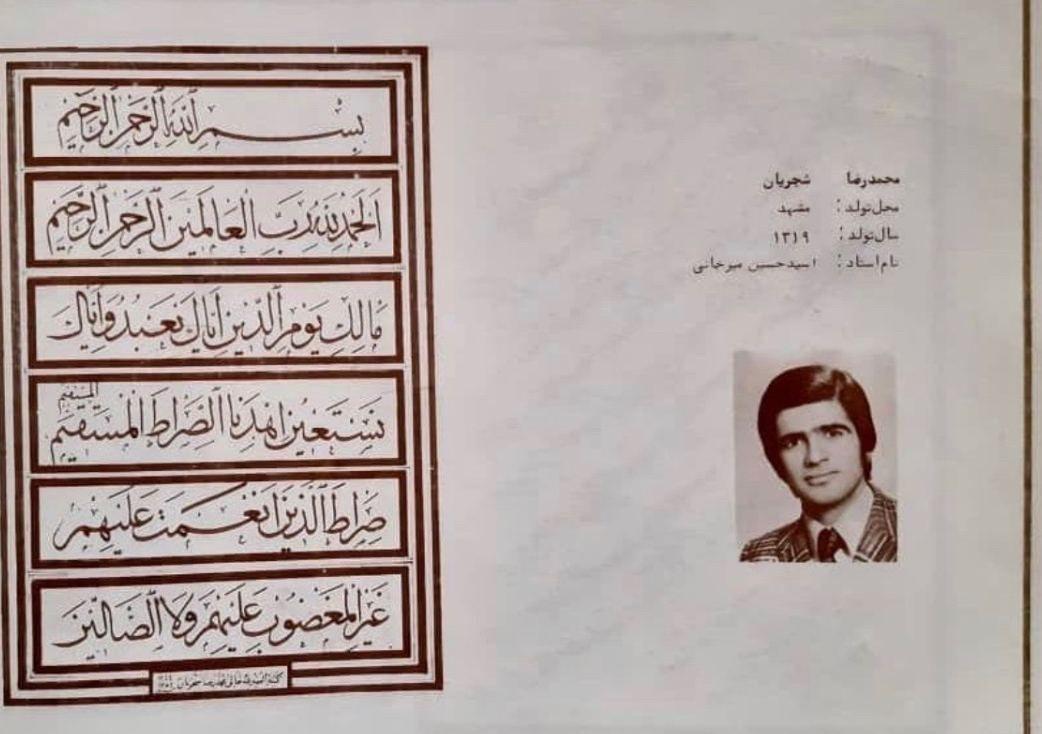 خط ثلث اثر استاد محمدرضا شجریان