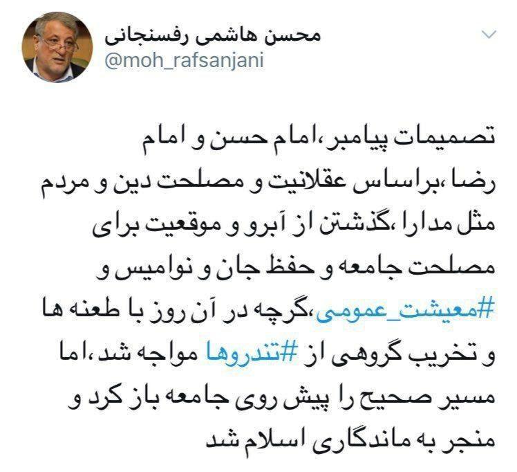 توییت محسن هاشمی رفسنجانی