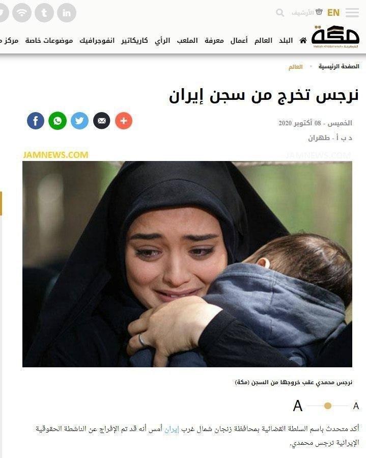 زندانی سیاسی اشتباه یک روزنامه سعودی در انتشار تصویر نرگس محمدی فضای مجازی