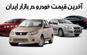 (لیست قیمت جدید پژو و پراید در محصولات ایران خودرو امروز 2 آبان 99