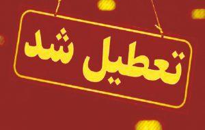 فوری/ بحران کرونا یزد را از فردا 6 آبان تعطیل کرد