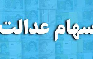 ارزش سهام عدالت امروز 23 مهر 99