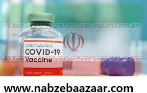 (تاریخ عرضه اولین واکسن ایرانی کرونا رسما اعلام شد/7 آبان+فیلم