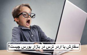(اردر ترس و اردر مخفی در بورس امروز 3 آبان