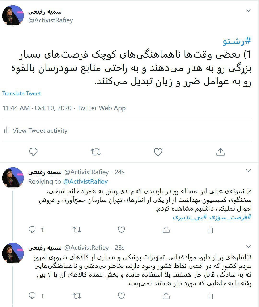 نماینده مردم تهران