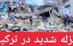 (تصاویر وحشتناک ویرانیهای زلزله در استان ازمیر ترکیه+فیلم