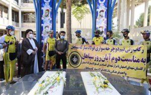 (ادای احترام دوچرخهسواران باشگاه فولاد مبارکه سپاهان به مقام شامخ شهیدان