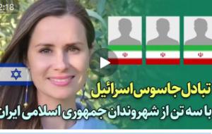 (جاسوس اسرائیلی که با سه تن از تجار ایرانی تبادل شد کیست؟