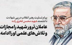 (پیام رهبر انقلاب در پی ترور دانشمند هستهای شهید محسن فخریزاده