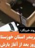 سربندر استان خوزستان ۴۸ ساعت پس از بارشها