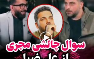 (سوال چالشی و جنجالی مجری از علی ضیا !