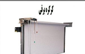 (نمایندگی خرید و نصب کرکره برقی و جک پارکینگی و دزدگیر اماکن و منزل در تهران و کرج