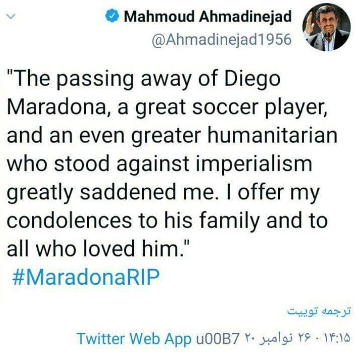 پیام توییتری احمدینژاد به مناسبت درگذشت مارادونا ، درگذشت دیگو مارادونا ، یک بازیکن بزرگ فوتبال ، و یک فرد انسان دوست بزرگتر که در برابر امپریالیسم ایستاد ،