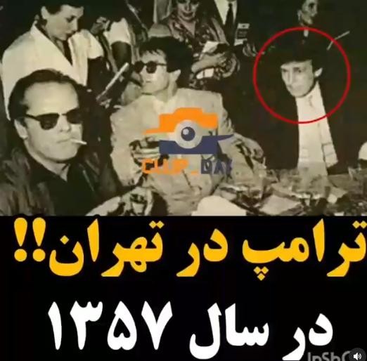 ترامپ در تهران !!