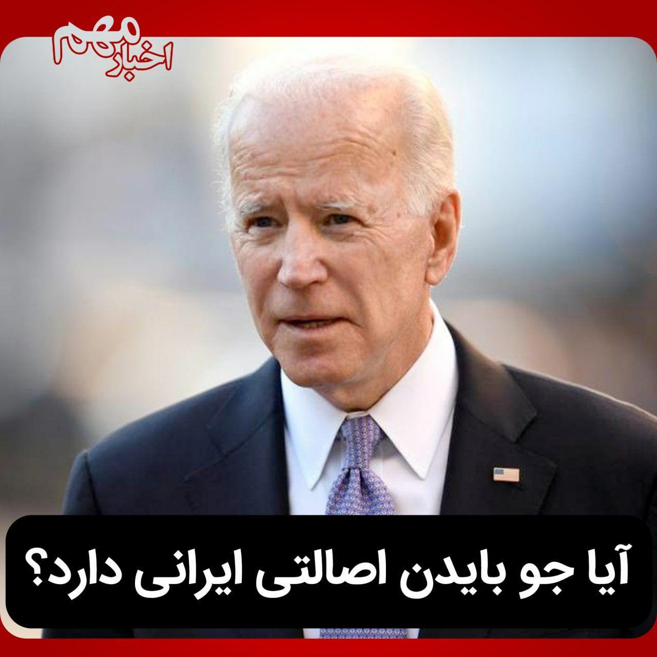 جو بایدن اصالتا ایرانی است؟