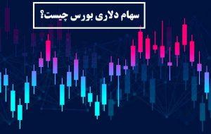 (افت سهام دلاری در بورس تهران