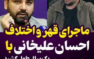 (ماجرای اختلاف علی ضیا و احسان علیخانی+فیلم