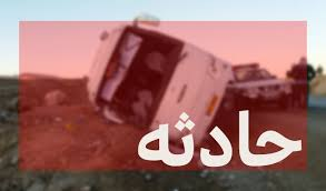 (حادثه تلخ امروز /واژگونی وحشتناک اتوبوس کارکنان