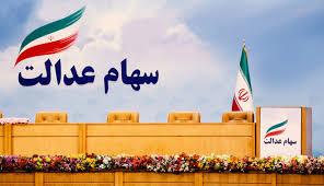 (جدایی سهامداران عدالت تهران و البرز در شرکت بورس اوراق بهادار