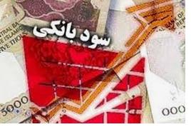 مقایسه نرخ بهره وام بانکی در ایران و اروپا