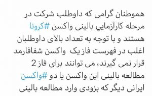 پیام سازمان غذا و دارو به داوطلبان شرکت در آزمایش انسانی واکسن ایرانی کرونا