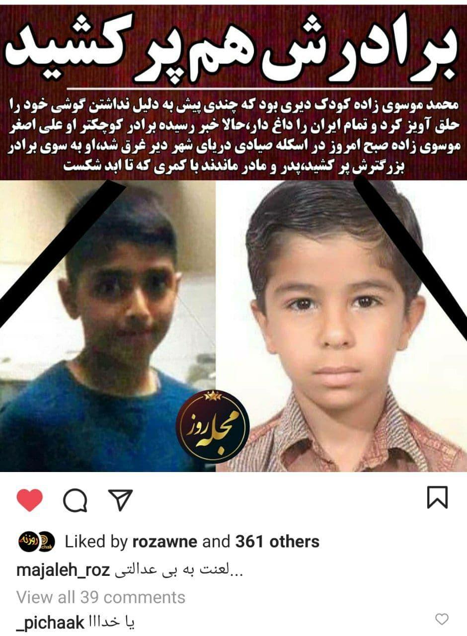 دانش آموز بوشهری محمد موسوی زاده که چندی پیش به دلیل نداشتن گوشی خودکشی کرده بود دقایقی پیش خبر رسید که برادر کوچکتر وی نیز علی اصغر موسوی زاده در اسکله صیادی غرق شده است!