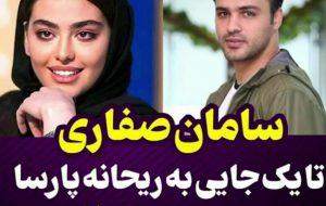 حمایت سامان صفاری از ریحانه پارسا +فیلم