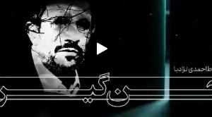 (آیا احمدی نژاد با جن گیران در ارتباط بوده است ؟