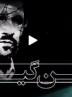 آیا احمدی نژاد با جن گیران در ارتباط بوده است ؟