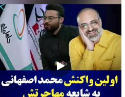 (اولین واکنش محمد اصفهانی به شایعه مهاجرتش