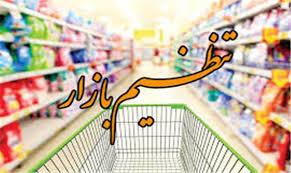 حکایت روباه و مرغ های قاضی، وعده جدید تنظیم و ثبات قیمت ها در بازار