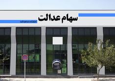 ارزش روز سهام عدالت  شنبه  ۴ بهمن