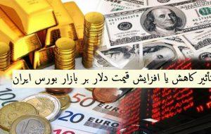 (در بازاری که بورس ارزش نداره دلار سالاره/ سایه سنگین دلار بر سر بورس