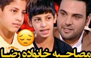 علت خودکشی رضا کودککار ماه عسل از زبان خانوادهاش+فیلم