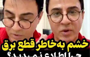 عصبانیت عموپورنگ به خاطر قطع ناگهانی برق+فیلم