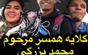 گلایه همسر مرحوم محمد بزرگی از قضاوت های نادرست+فیلم