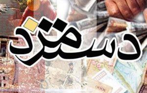 تعیین «مزد منطقهای» در دستمزد ۱۴۰۰ کارگران منتفی شد