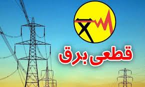 (علت قطع سراسری برق امروز تهران چه بود؟آدم رو برق بگیره ولی جو نگیره