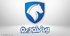 (ثبت نام در پیش فروش محصولات ایران خودرو آغاز شد