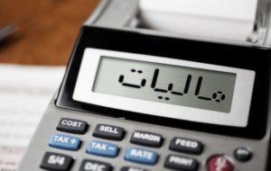(آیا سود سپردههای بانکی مشمول مالیات است؟