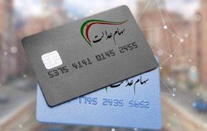 وام سهام عدالت گرفتار پاسکاری بانک و بورس؛ کارت های اعتباری به دست مردم نرسید!
